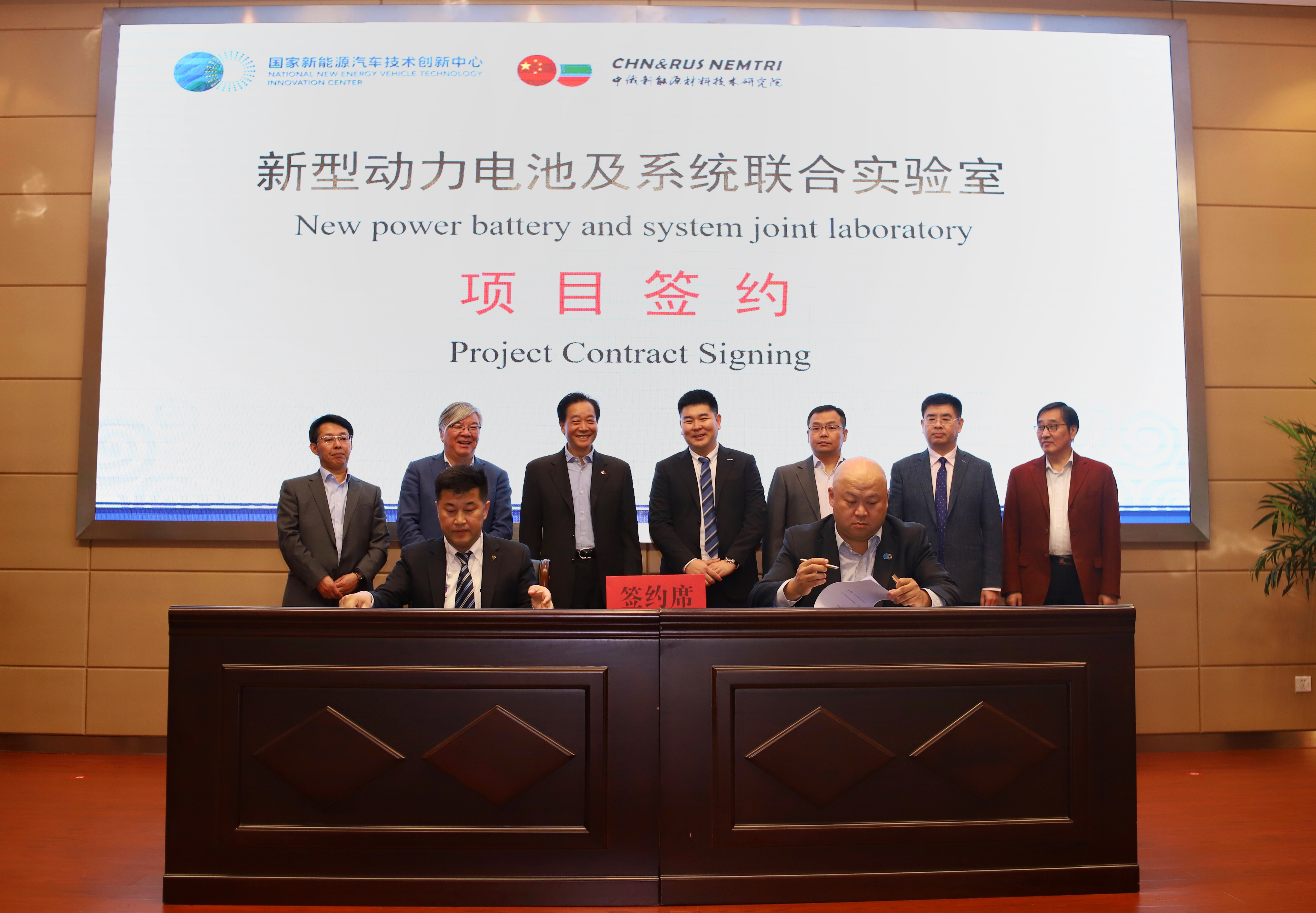 National New Energy Technology Innovation Center and China-Russia New Energy Materials Technology Research Institute signed a strategic cooperation agreement
