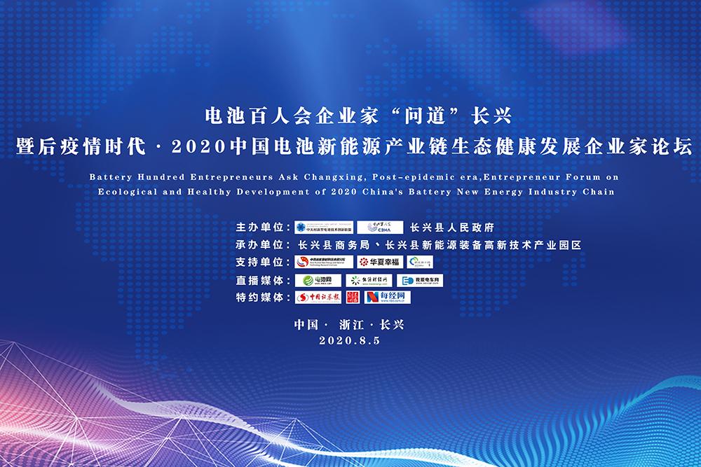 """""""问道""""长兴暨后疫情时代·2020中国电池新能源产业链生态健康发展企业家论坛进入倒计时"""