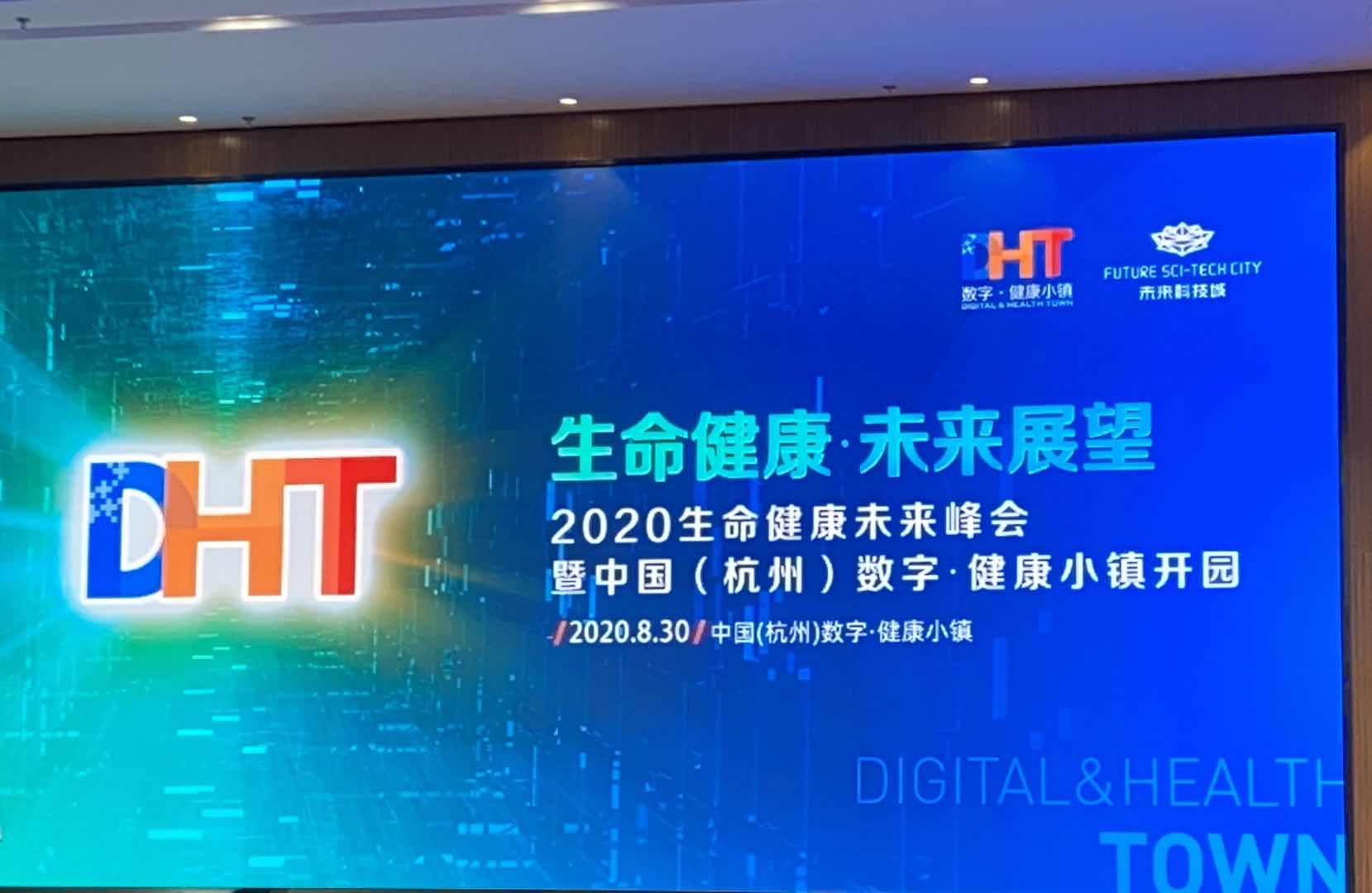 中国杭州数字健康小镇正式开园
